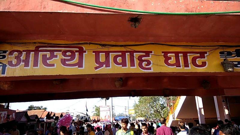 Online asthi visarjan in haridwar